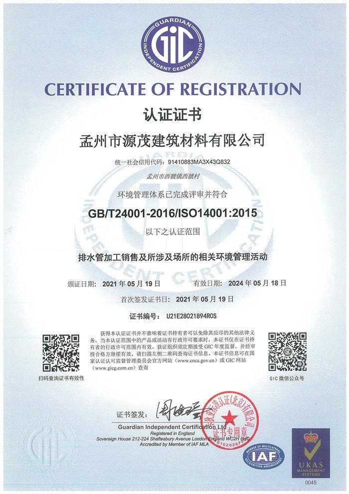 环境管理体系认证中文